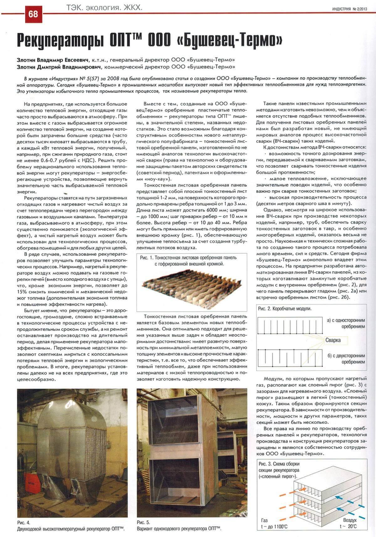 статья о рекуператорах ОПТ в ООО Бушевец-Термо