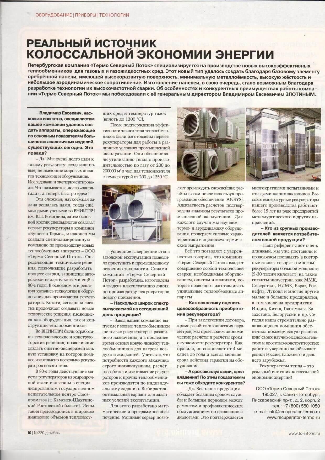 статья об экономии энергии