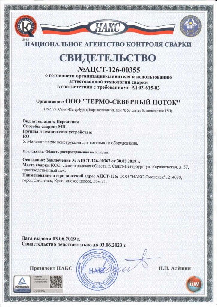 """Компания """"Термо-Северный поток"""" прошла комплексную переаттестацию НАКС"""